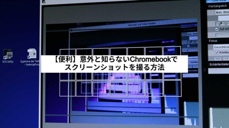 スクリーン ショット chromebook Google Chrome画面のスクリーンショットを撮る方法